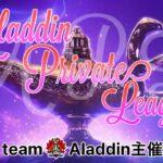 【荒野行動】Aladdin主催 イイネ感謝杯【大会実況】