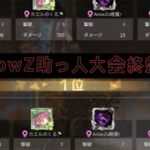 【荒野行動】ArowZ助っ人2戦【大会終盤集part18】