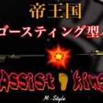 【荒野行動】帝王国 Assist👣King ~ゴースティングバトル~【実況配信】GB鯖