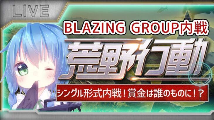 【荒野行動】BLAZING グループ内戦 実況!