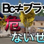 【荒野行動】Bc≠ブラック 危ないキル集【荒野の光】