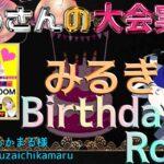 【荒野行動】みるきぃ Birthday Room【大会実況】