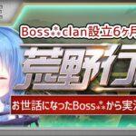 【荒野行動】Boss⁂clan設立6ヶ月記念スクワッド 実況!