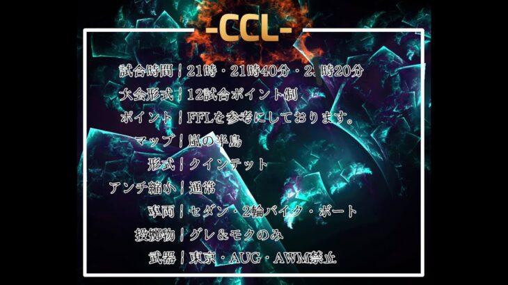 【荒野行動】CCL予選 実況:カエル 配信:パル
