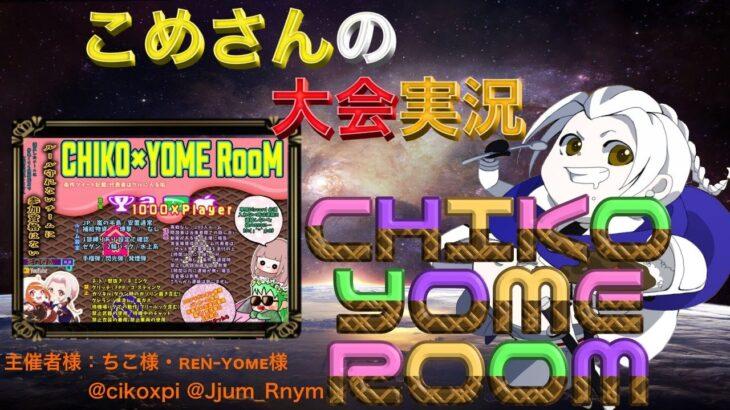 【荒野行動】CHIKO×YOME ROOM【大会実況】