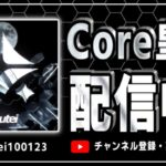 【荒野行動】Core大会配信