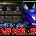 【荒野行動】Coreの最強と4戦3勝?!超安定型プレイヤーの大会解説・終盤動画#3 【ゲリラ解説】