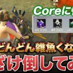 【企画】Coreと大会出て、味方の車パンクさせてみたwww【荒野行動】