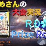【荒野行動】RĐ✿ Prize Room【大会実況】