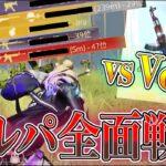 【荒野行動】αD VogelフルパとPeak戦で全面戦争!勝負の行方はいかに….!!!!