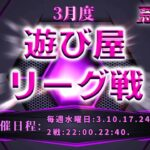 【荒野行動】遊び屋リーグ戦実況 Day1
