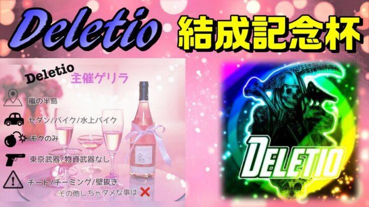 【荒野行動】Deletio結成記念杯 SQ実況生配信【スクワッド】