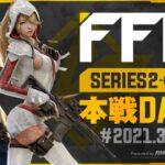 【荒野行動】FFL SERIES2 DAY1 解説 : 仏 実況 : V3