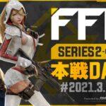 【荒野行動】FFL SERIES2 DAY2 解説 : 仏 実況 : V3