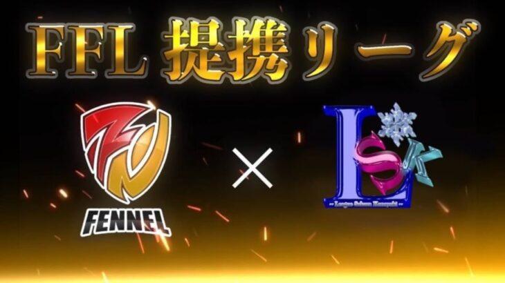 【荒野行動】大会実況!FFL提携リーグ!LSK3月day1!ライブ配信中