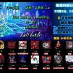 【荒野行動】FQL Day2 実況:カエル 解説:パル