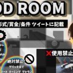 """【荒野行動】""""GOD ROOM""""クインテット猛者ルーム実況!!【遅延あり】949"""