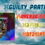 【荒野行動】GUILTY PARTIES Over30大運動会実況