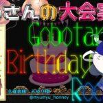 【荒野行動】Gobotan Birthday Room【大会実況】
