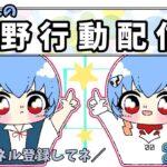【荒野行動】Hornet大会配信 ゴルタイフル