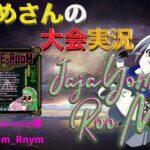 【荒野行動】JajaYomE RooM【大会実況】