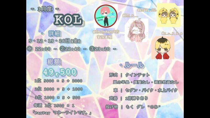 【荒野行動】KOL Day1 リーグ戦実況
