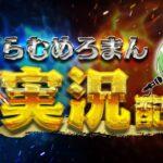 【荒野行動】KSL 3月度 主催:DD爺†  実況:DDD†らむ!