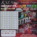 【荒野行動】KSL予選 Cブロック 実況:カエル 解説:ぱる