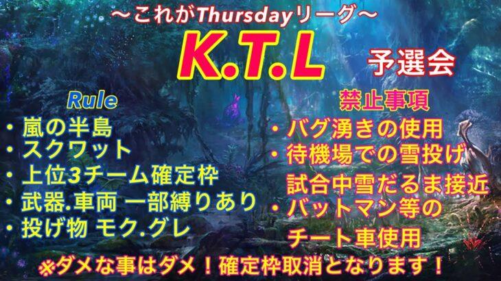 【荒野行動】KTLリーグ予選会 Round1  実況配信!!