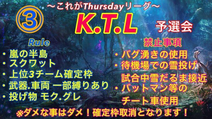 【荒野行動】KTLリーグ予選会 Round3 実況配信!!
