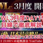 【荒野行動】KWL 3月度 本戦 DAY1を独自目線で徹底解説!!配信では語られなかった立ち回りとは?【第3試合】