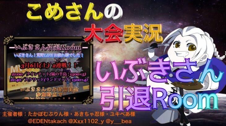 【荒野行動】いぶきさん LastRoom ~2連戦~【大会実況】
