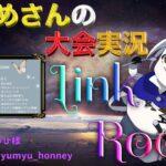 【荒野行動】Link Room【大会実況】