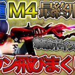 【荒野行動】最終形態にして新スキン「喰種M4」の撃破ボイスが聞きたい!最強過ぎてダウン飛びまくりwww