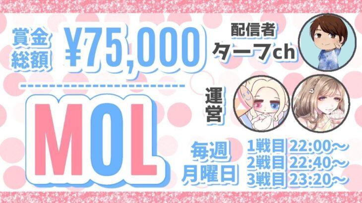 【荒野行動】【MOL】賞金総額75,000円!!【Day1開幕戦】実況!!【遅延あり】939