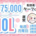 【荒野行動】【MOL】賞金総額75,000円!!【Day3】実況!!【遅延あり】956