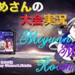 【荒野行動】Miyunn×Maita Room【大会実況】