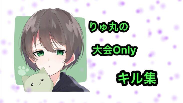【荒野行動】大会Onlyキル集