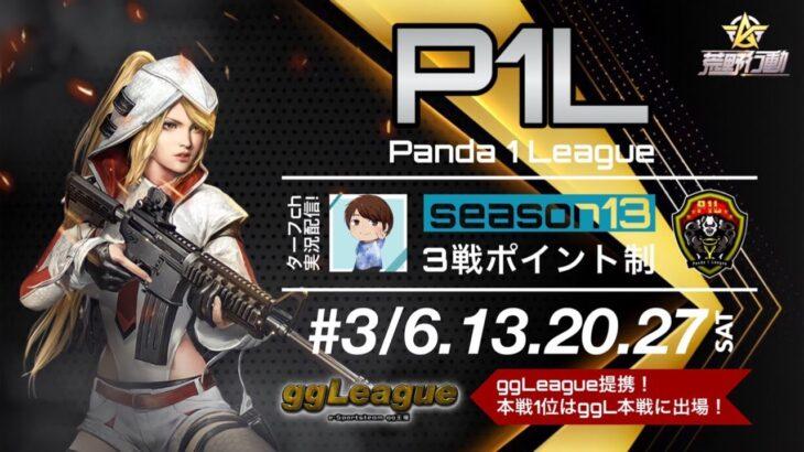 【荒野行動】【P1L】Season13【Day1開幕戦】実況!!【遅延あり】936