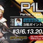 【荒野行動】【P1L】Season13【Day3】実況!!【遅延あり】952