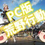 (荒野行動)PC版荒野行動が熱すぎる!!!(ゆっくり実況)