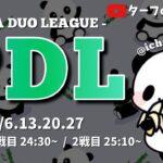 【荒野行動】PDL ~PANDA DUO LEAGUE~【Day2】実況!!【遅延あり】944