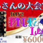 【荒野行動】PNK League DAY2【大会実況】
