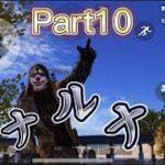 【荒野行動】ぷぅの部屋によるキル集Part10