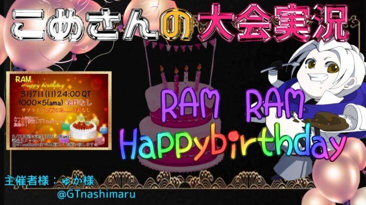 【荒野行動】RAM RAM Happybirthday【大会実況】
