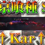 【荒野行動】東京喰種コラボ第2弾のSRスキンは「Kar」です。金銃を画像解析を元に無料無課金ガチャリセマラプロ解説!こうやこうど拡散の為👍お願いします【アプデ最新情報攻略まとめ】