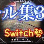 【荒野行動】【Switch勢】キル集 3!ヘッショあり。