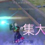 """【荒野行動】  Switch勢の""""集大成""""キル集  The culmination"""