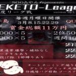 【荒野行動】TEKETOリーグ 3月 Day3【大会実況】