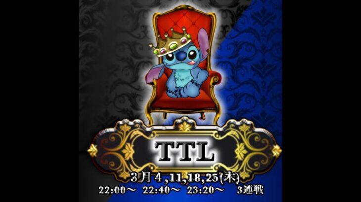 【荒野行動】TTLリーグ戦実況 Day1